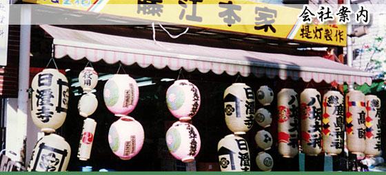 盆提灯 祭り 店舗用 提灯 販売